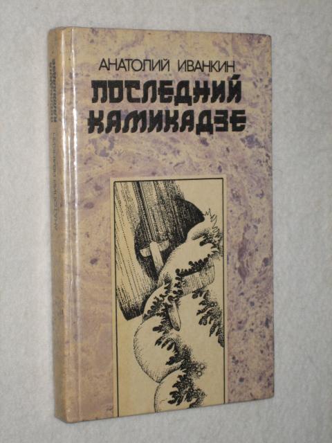 Последний камикадзе книга скачать