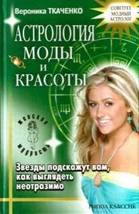 Астрология моды и красоты.