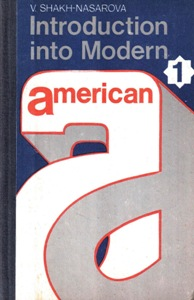 Introduction into Modern American. В 2-х частях.