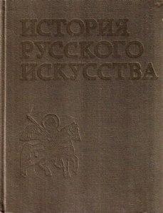 рязанцева и в история русского искусства