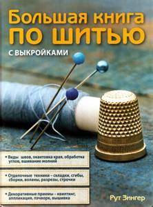 Большая книга по шитью с выкройками.