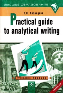 Practical Guide to Analytical Writing.