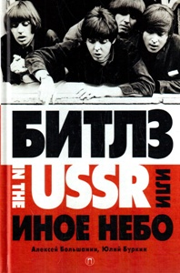 Битлз in the USSR, или иное небо.