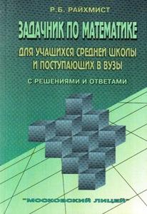 Задачник по математике с решениями вузов