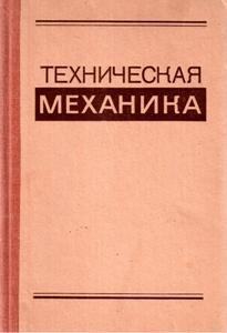 Техническая механика учебник аркуша pitstopavto.