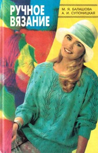 Ручное вязание: для дома, для семьи.