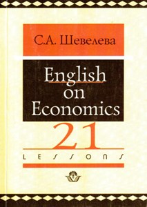 English on Economics.