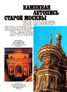 Каменная летопись старой Москвы. / Old Moscow: Chronicle-in-stone.