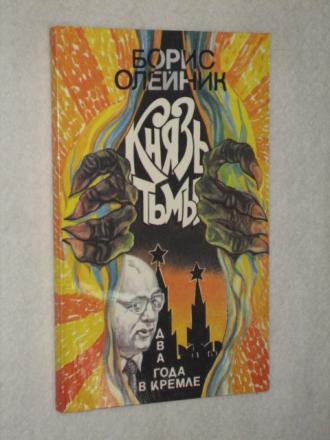 Олейник Борис. `Князь тьмы`. Два года в кремле. 1993г.
