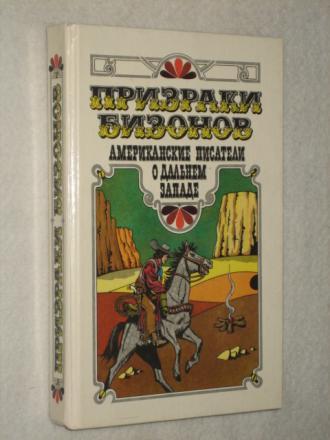 Призраки бизонов. Американские писатели о Дальнем Западе. 1989г.