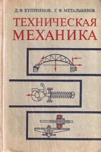 Аркуша техническая механика учебник.