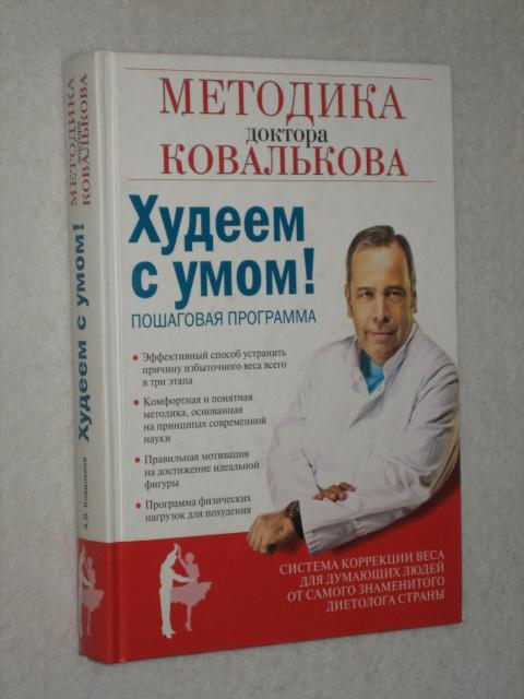 Ковалькова Система Похудения. Диета Ковалькова. Меню на каждый день, неделю, месяц. 1, 2, 3 этап похудения. Отзывы и результаты